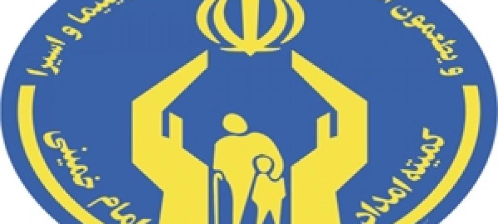بهره مندی ۲ هزار خانواده زندانی از خدمات حمایتی کمیته امداد