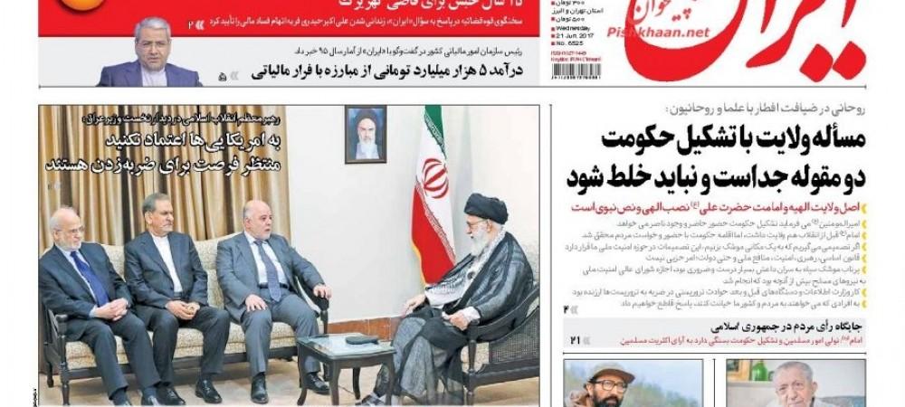 روزنامه های چهارشنبه 31 خرداد 96