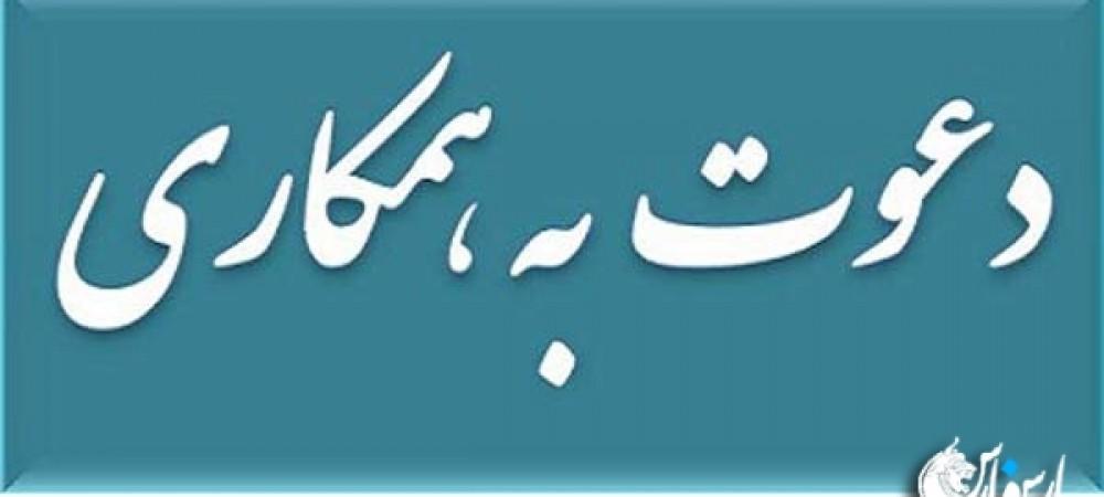 استخدام کارگزار گمرک مسلط به امور ترخیص در تهران